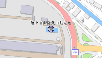 駐屯 地 横須賀 武山駐屯地