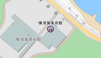 横須賀 美術館 アクセス